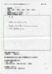 enq_150725_002