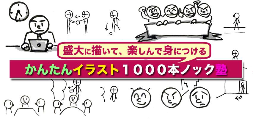 facebookイラスト1000本ノック_1